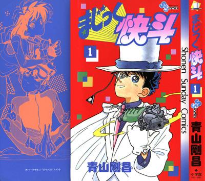 Goshyo Aoyama - Magic Kaito / Волшебник Кайто / KaitouKid [12 глав из 27] [manga] [1987] [incomplete]